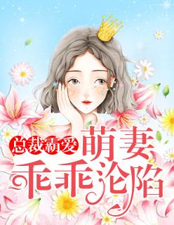 總裁霸愛:萌妻乖乖淪陷.jpg